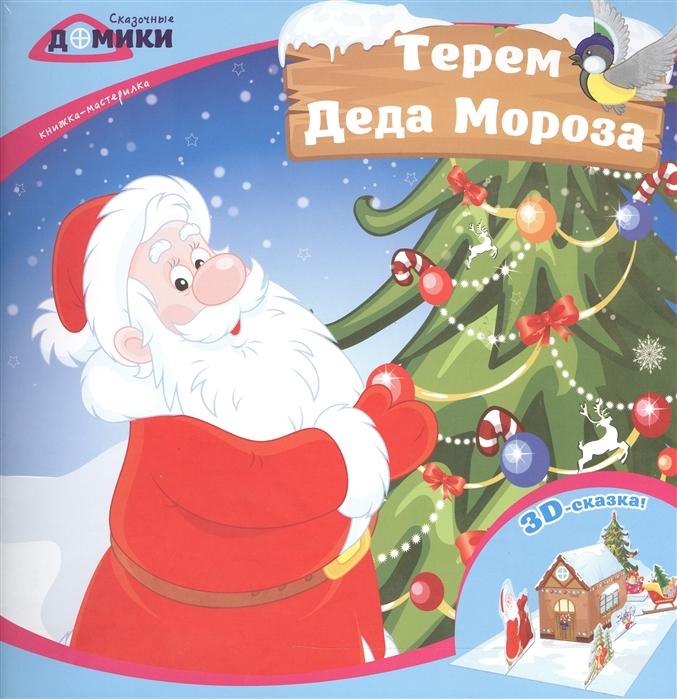 Терем Деда Мороза Книжка-мастерилка