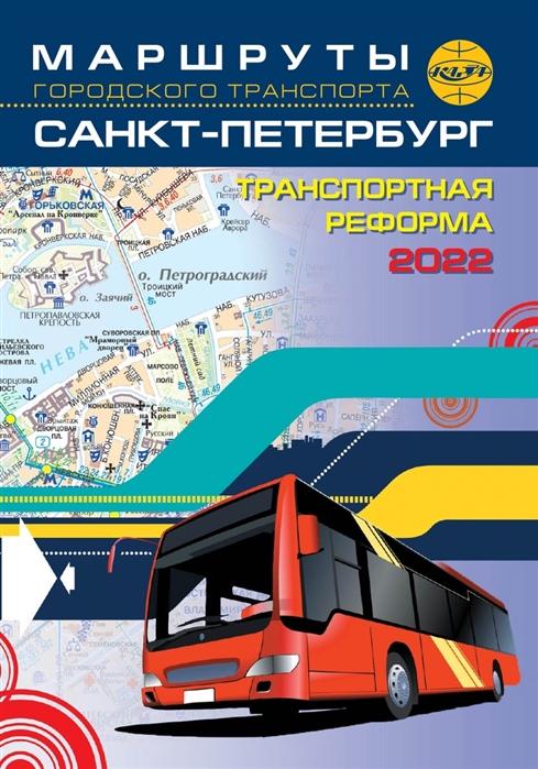 Маршруты городского транспорта Санкт-Петербург маршруты городского транспорта санкт петербург