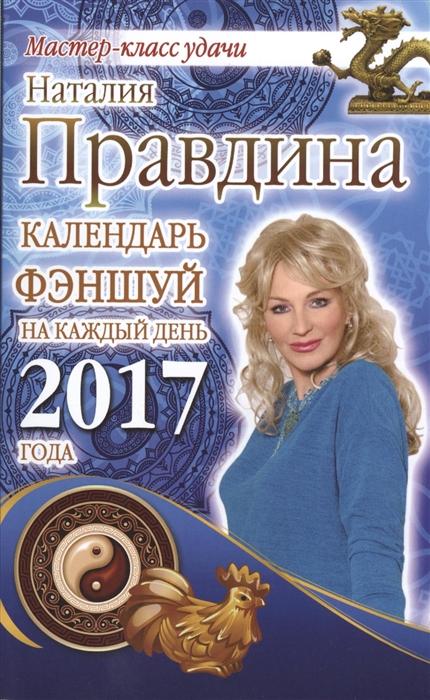 Правдина Н. Календарь фэншуй на каждый день 2017 года цена и фото