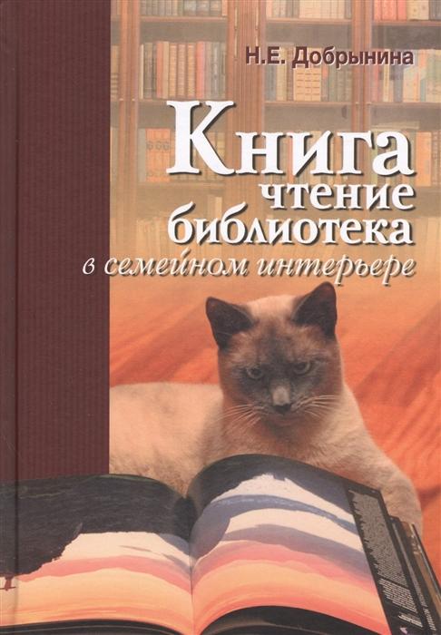 Книга чтение библиотека в семейном интерьере