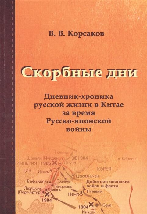 Скорбные дни Дневник-хроника русской жизни в Китае за время Русско-японской войны