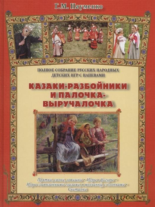 Науменко Г. Казаки-разбойники и палочка-выручалочка цены онлайн