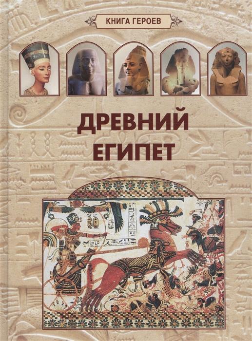 все цены на Древний Египет онлайн