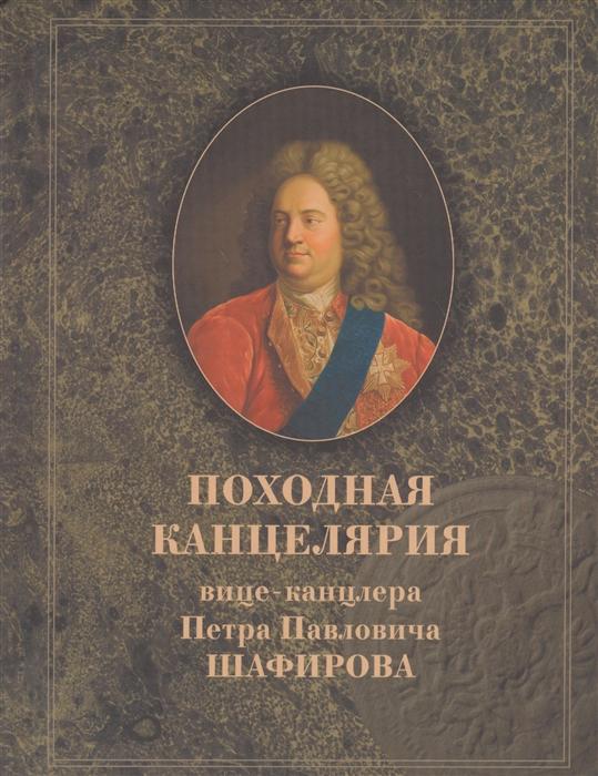Походная канцелярия вице-канцлера Петра Павловича Шафирова Часть I 1706-1723 Часть II 1714 Часть III 1715-1723 комплект из 3-х книг