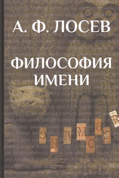 Лосев А. Философия имени