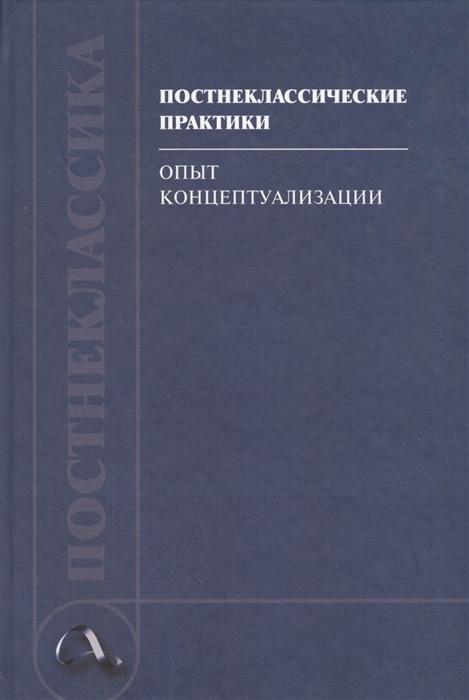 Аршинов В., Астафьева О. (ред.) Постнеклассические практики опыт концептуализации