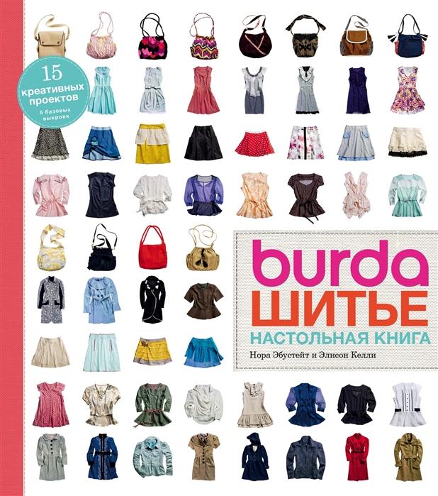 Эбустейт Н., Келли Э. BurdaStyle Шитье Настольная книга 3 выкройки burdastyle sewing vintage modern