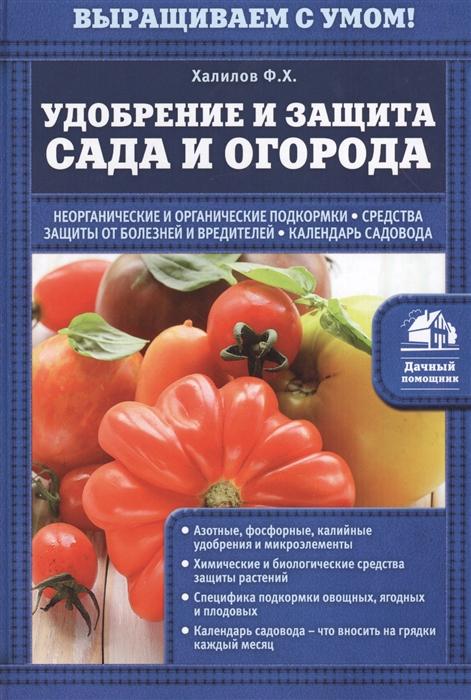 Халилов Ф. Удобрение и защита сада и огорода цена и фото