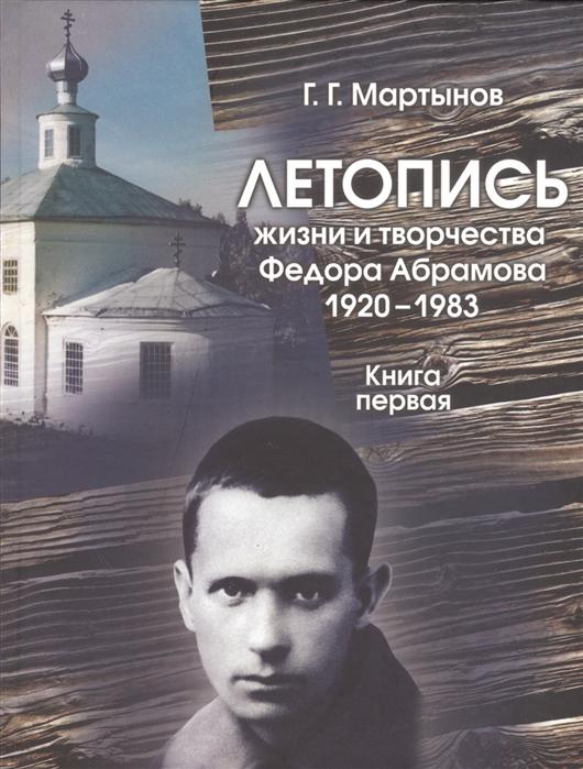 Летопись жизни и творчества Федора Абрамова 1920-1983 Книга первая 1920-1958