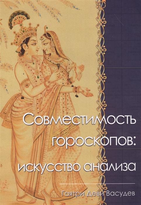 Совместимость гороскопов искусство анализа