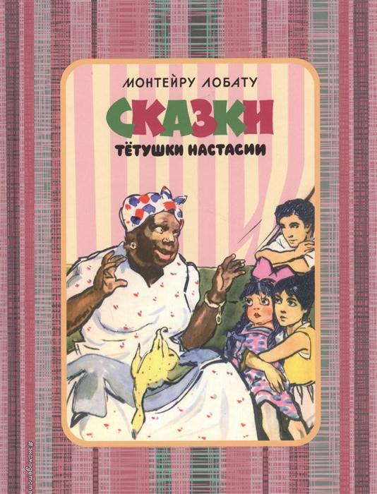 все цены на Лобату М. Сказки тетушки Настасии онлайн