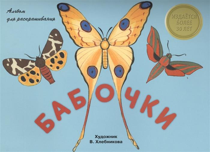 Хлебникова В. (худ.) Бабочки Альбом для раскрашивания