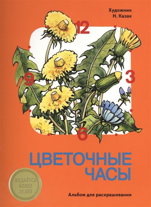 Казак Н. (худ.) Цветочные часы Альбом для раскрашивания