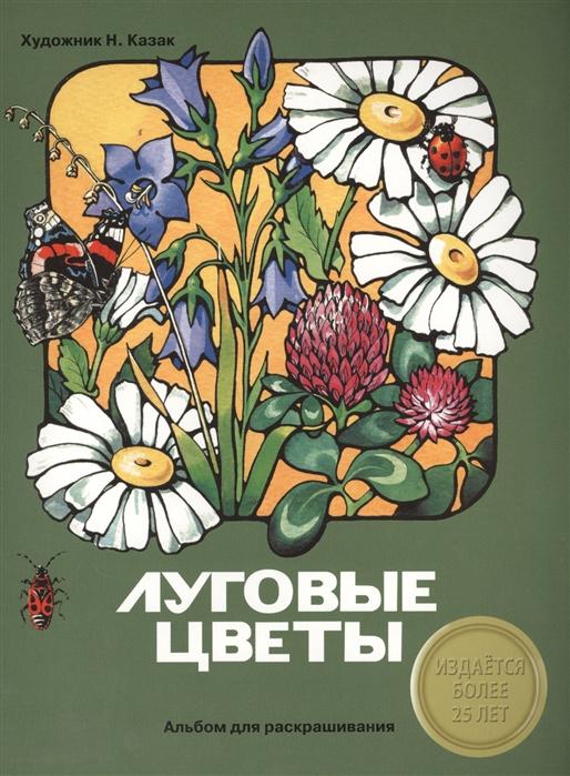 Купить Луговые цветы Альбом для раскрашивания, Стрекоза, Раскраски
