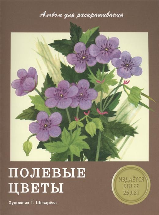 Купить Полевые цветы Альбом для раскрашивания, Стрекоза, Раскраски