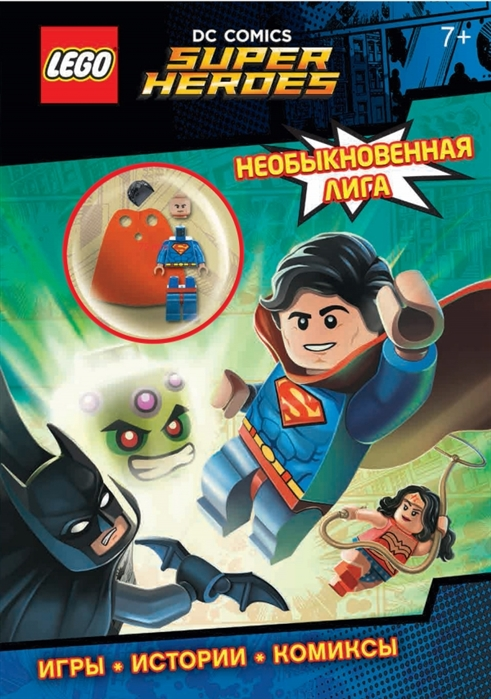 все цены на LEGO DC Comics Необыкновенная лига сборная фигурка Супермена онлайн