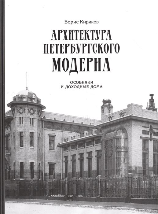 Кириков Б. Архитектура петербургского модерна Особняки и доходные дома