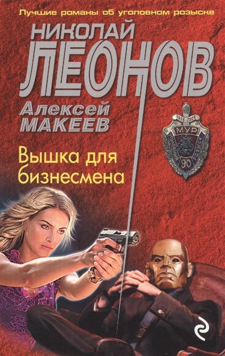 Леонов Н., Макеев А. Вышка для бизнесмена леонов н макеев а доза для тигра