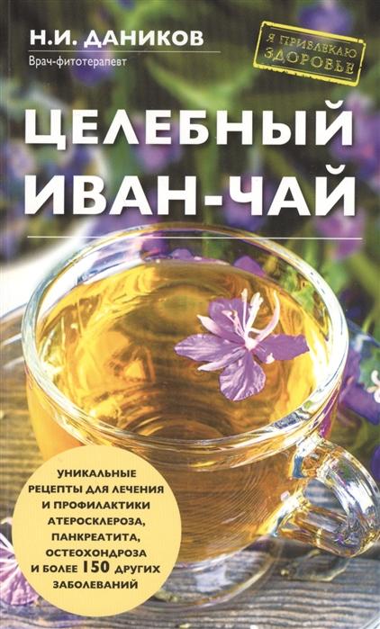 где купить Даников Н. Целебный иван-чай дешево