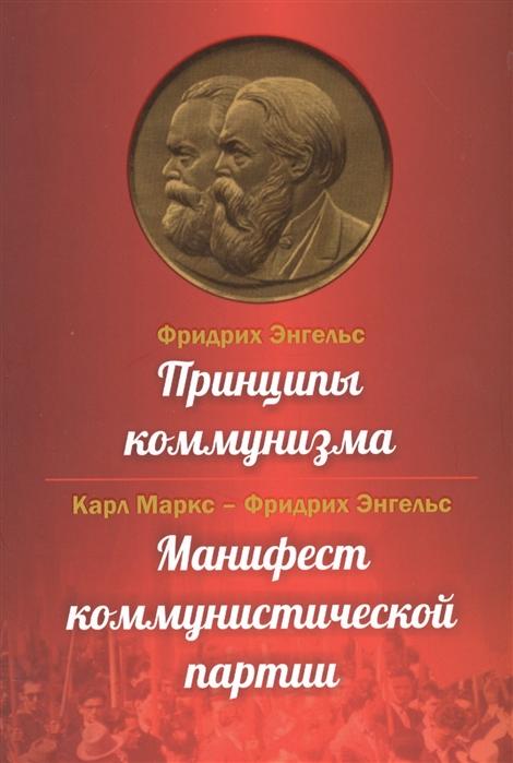 Энгельс Ф., Маркс К. Принципы коммунизма Манифест коммунистической партии