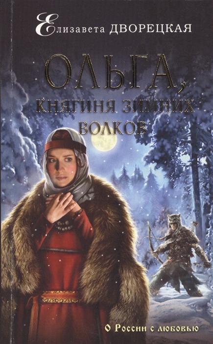 Ольга княгиня зимних волков