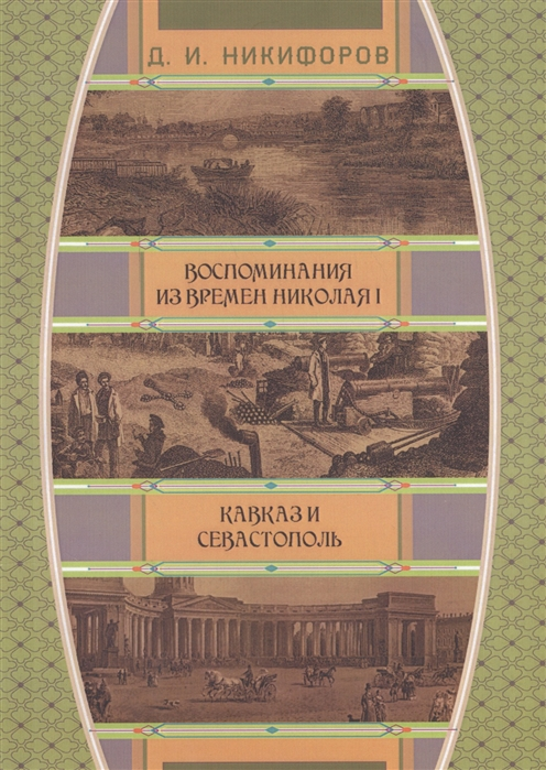 Воспоминания из времен Николая I Кавказ и Севастополь