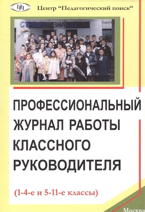 Щуркова Н., Мошнина Р., Яковлев Д. Профессиональный журнал работы классного руководителя 1-4-е и 5-11-е классы
