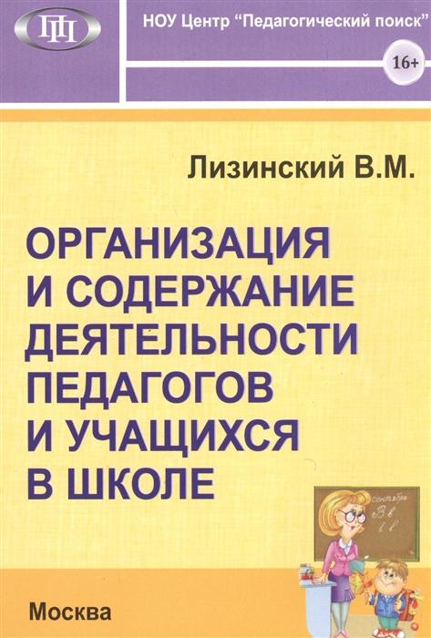Лизинский В. Организация и содержание деятельности педагогов и учащихся в школе