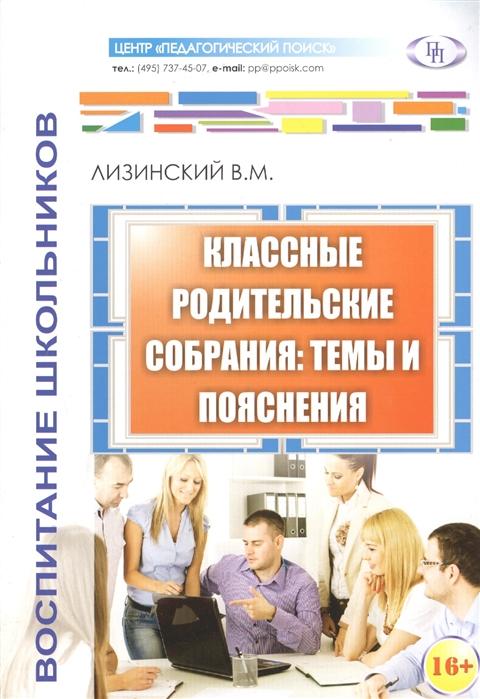 Лизинский В. Классные родительские собрания темы и пояснения
