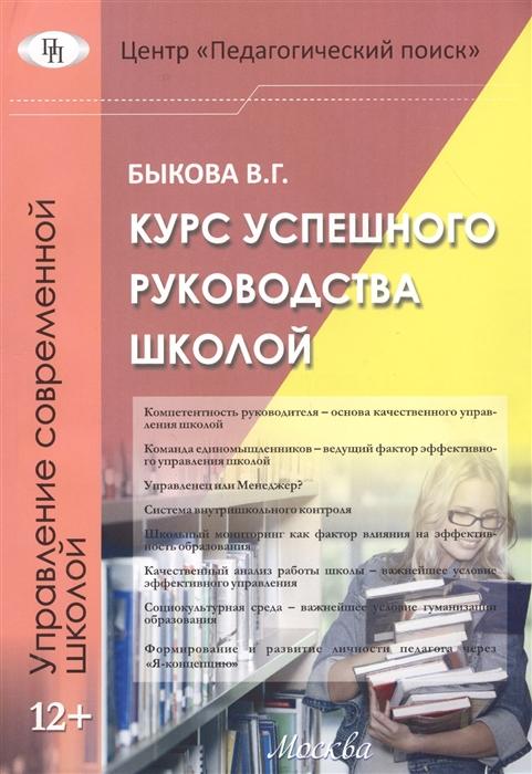 Быкова В. Курс успешного руководства школой антон иосилевич курс успешного продавца