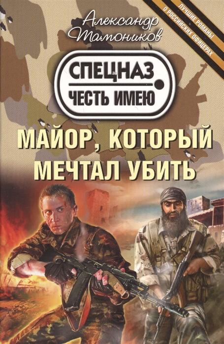 Тамоников А. Майор который мечтал убить блинов а крот который мечтал увидеть солнце