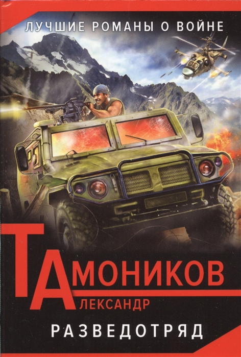 Тамоников А. Разведотряд цена