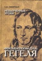 """Невыученные уроки """"Феноменологии духа"""" Гегеля. Монография"""