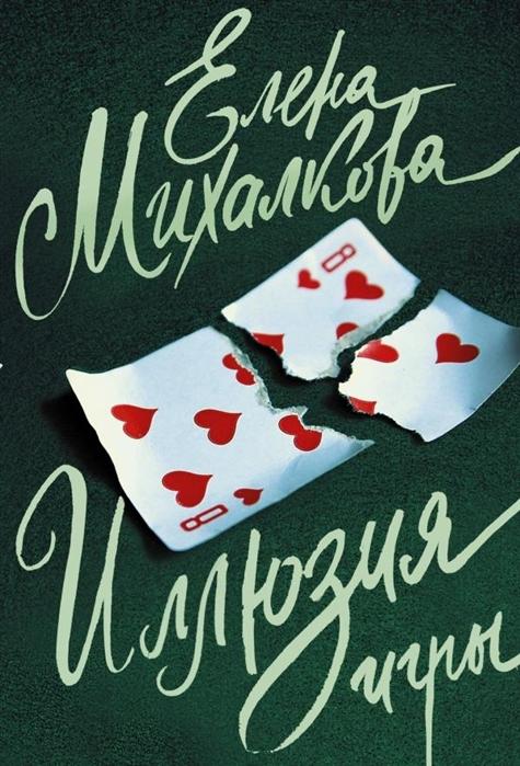 цена на Михалкова Е. Иллюзия игры