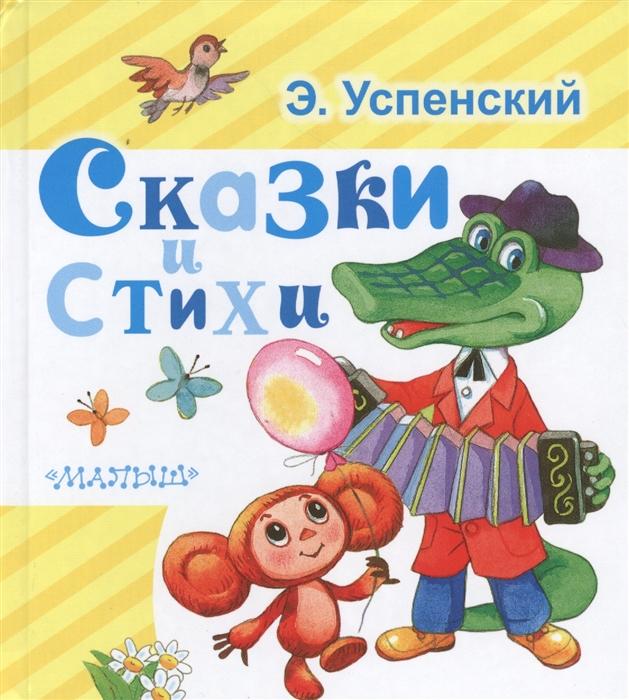 Успенский Э. Сказки и стихи