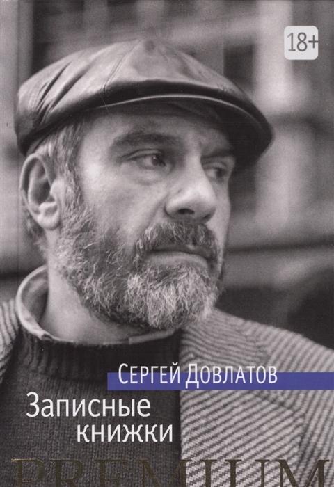 Довлатов С. Записные книжки н гоголь записные книжки