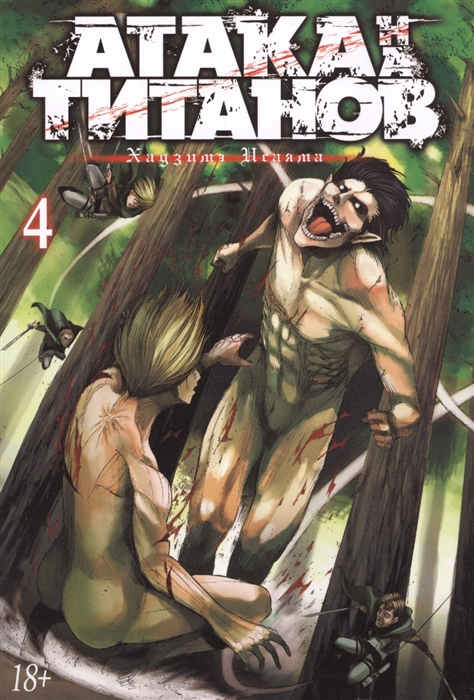 Исаяма Х. Атака на титанов 4 Книги 7 и 8 рюкзак атака 4