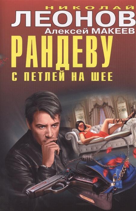 Леонов Н. Рандеву с петлей на шее все цены