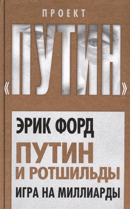 Путин и Ротшильды Игра на миллиарды