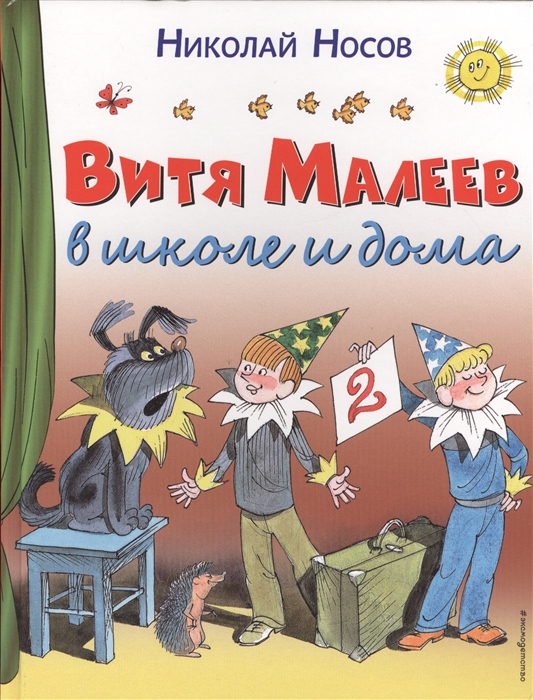 Носов Н. Витя Малеев в школе и дома н носов витя малеев в школе и дома