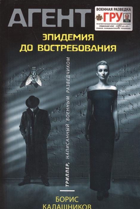 Калашников Б. Эпидемия до востребования цена в Москве и Питере