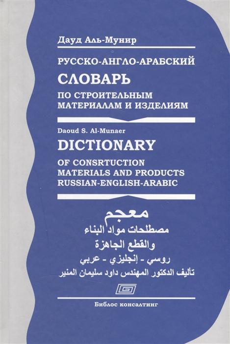 Русско-англо-арабский словарь по строительным материалам и изделиям