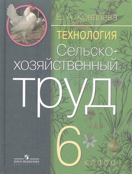 Ковалева Е. Технология 6 класс Сельскохозяйственный труд Учебник для специальных коррекционных образовательных учреждений VIII вида