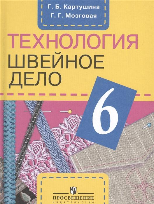 Картушина Г., Мозговая Г. Технология 6 класс Швейное дело Учебник для специальных коррекционных образовательных учреждений VIII вида