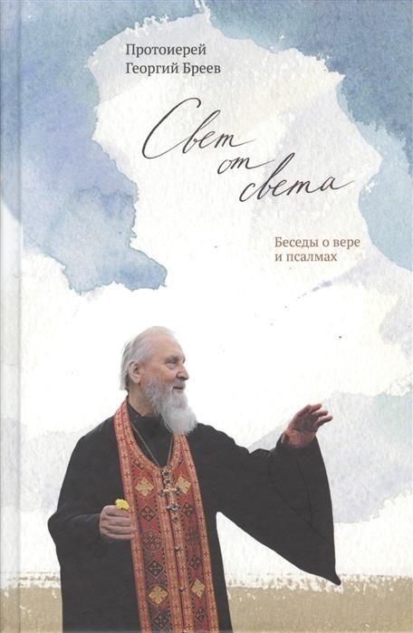 Бреев Г. Свет от света Беседы о вере и псалмах