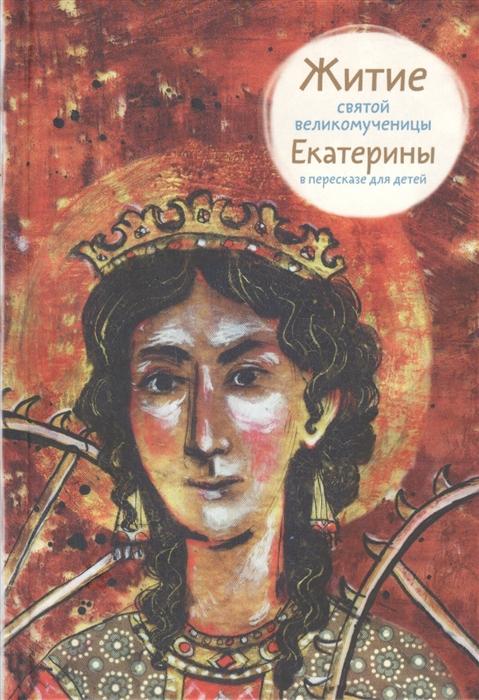 Фарберова Л. Житие святой великомученицы Екатерины в пересказе детей