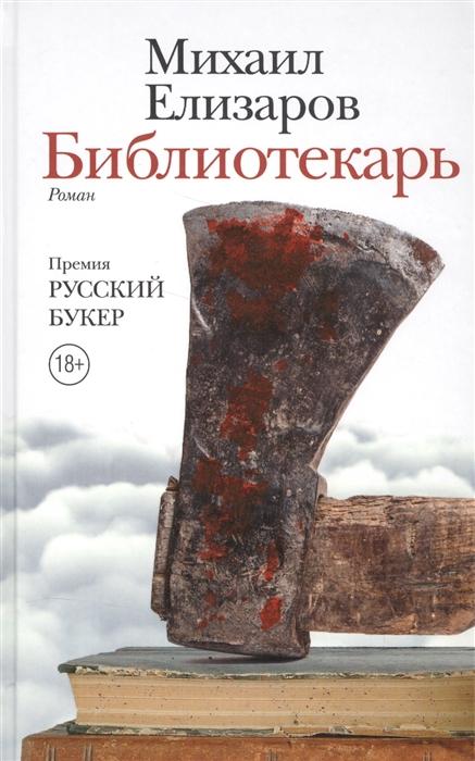 цены Елизаров М. Библиотекарь