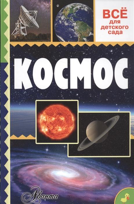 Купить Космос, АСТ, Первые энциклопедии для малышей (0-6 л.)