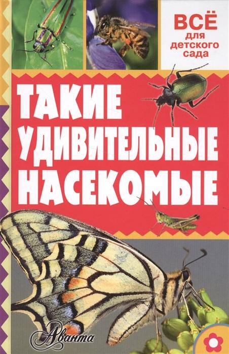 Такие удивительные насекомые, АСТ, Первые энциклопедии для малышей (0-6 л.)  - купить со скидкой
