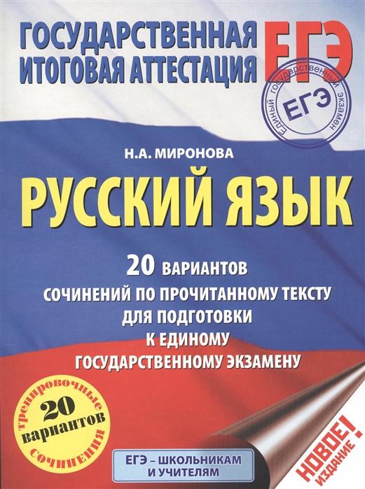 Миронова Н. ЕГЭ Русский язык 20 вариантов сочинений по прочитанному тексту доя подготовки к единому государственному экзамену